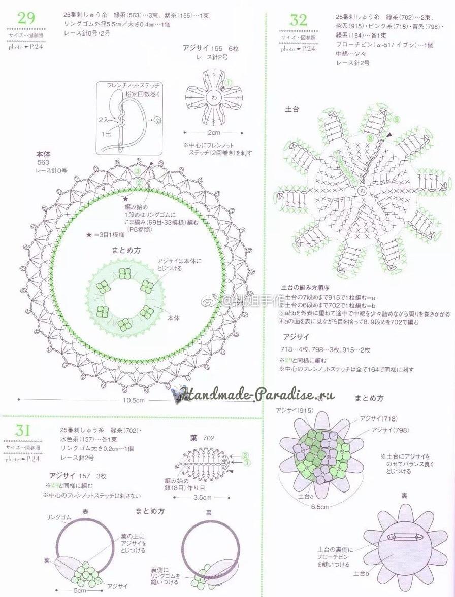 Броши и резинки крючком с цветами гортензии (3)