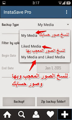 تطبيق INSTASAVE لتحميل الصور من انستاجرام