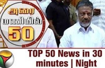 Top 50 News in 30 Minutes Night 03-12-2017 Puthiya Thalaimurai Tv