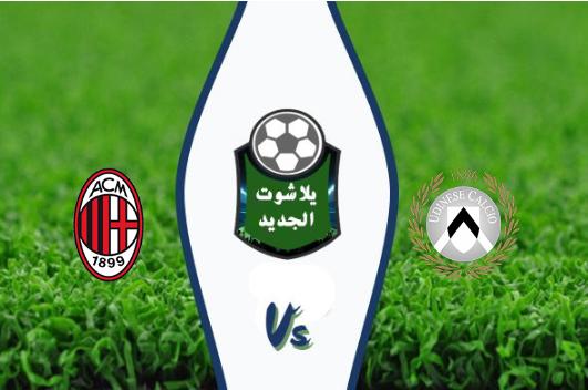 نتيجة مباراة ميلان واودينيزي بتاريخ 25-08-2019 الدوري الايطالي