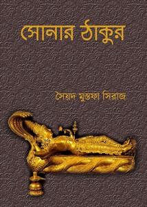 Sonar Thakur by Syed Mustafa Siraj