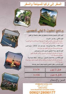برامج اسطنبول 5 ليالي لشخصين