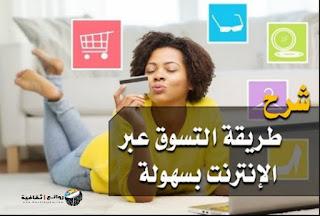 كيف تسوق من المواقع العالمية بسهولة online shopping