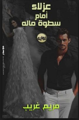 تحميل رواية عزلاء أمام سطوة ماله pdf - مريم غريب