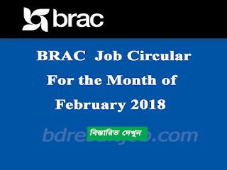 BRAC Job Circular February 2018