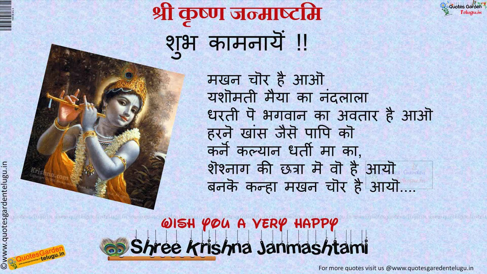 Best Whatsapp Status Sms Messages Quotes Wallpapers Happy Krishna Janmashtami 2015 Greetings Wallpapers Images