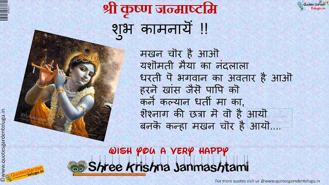 Happy Krishna Janmashtami 2015 Greetings Wallpapers images poems songs messages sms in hindi