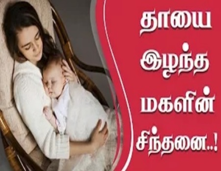 Mother & Daughter Emotional Video | IBC Tamil Tv