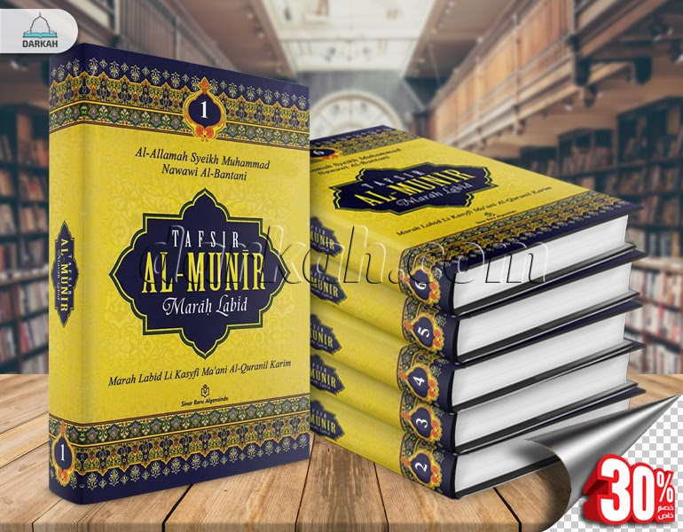 Tafsir Al-Munir Full