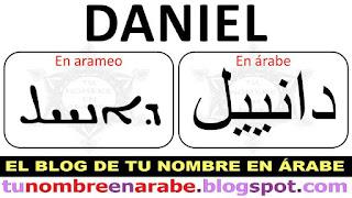 Daniel en Arameo para tatuajes