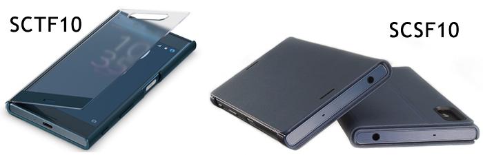 XPERIA XZ純正カバー「SCSF10」と「SCTF10」はどちらを選べば良いのかをアドバイス