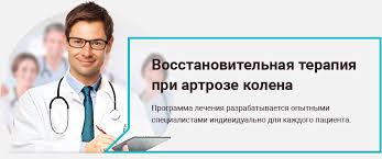 Лучший врач в кривом роге по лечению коленных суставов полезен ли холодец для суставов