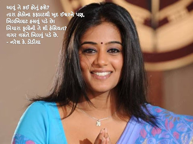 आवुं ते कई होतुं हशे? Gujarati Kavita By Naresh K. Dodia