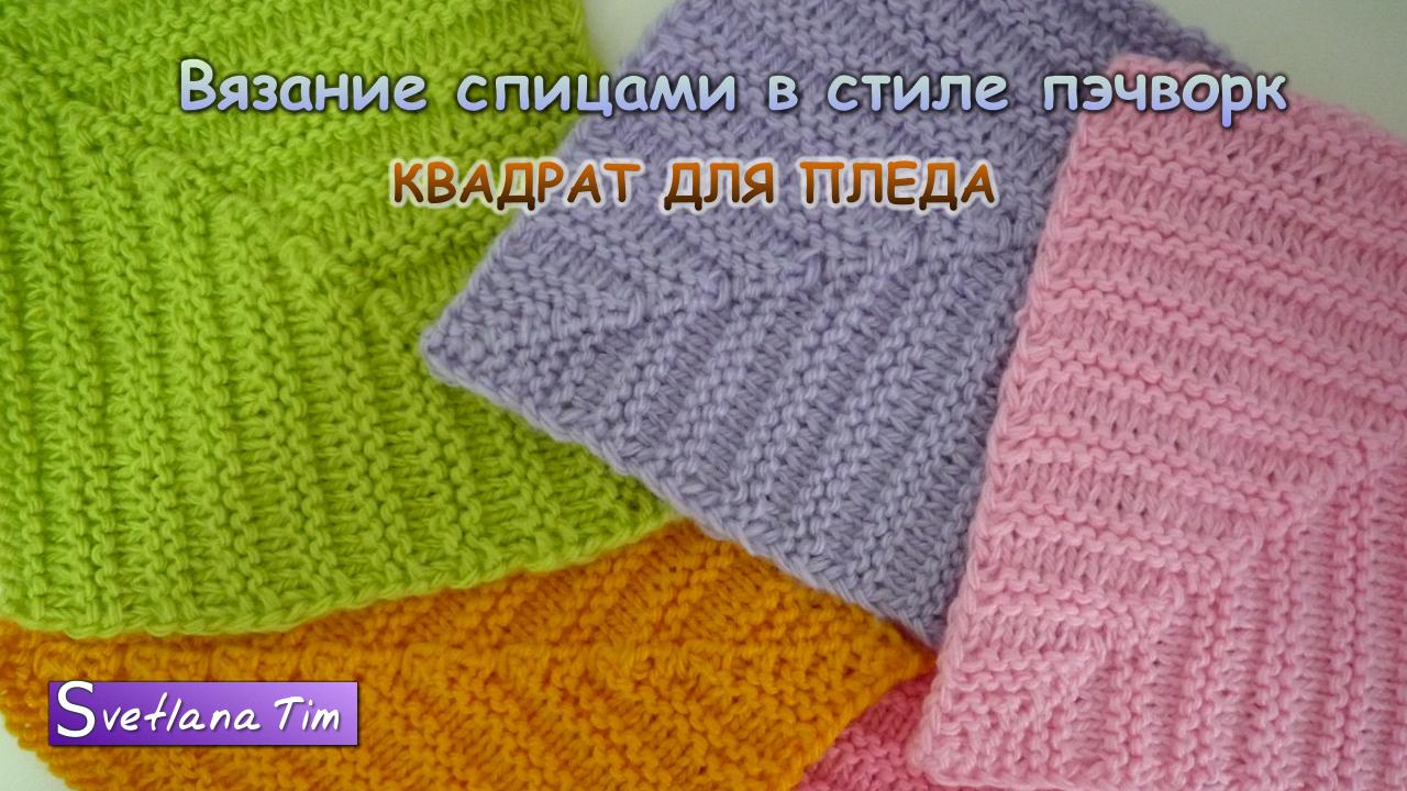 Вязание спицами узоры квадратами схемы