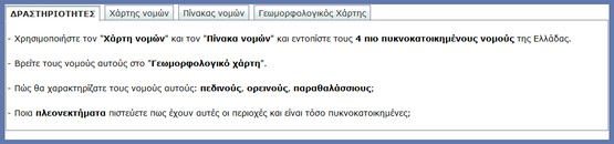 http://photodentro.edu.gr/photodentro/ged12_pyknothta-nomon_pidx0013364/