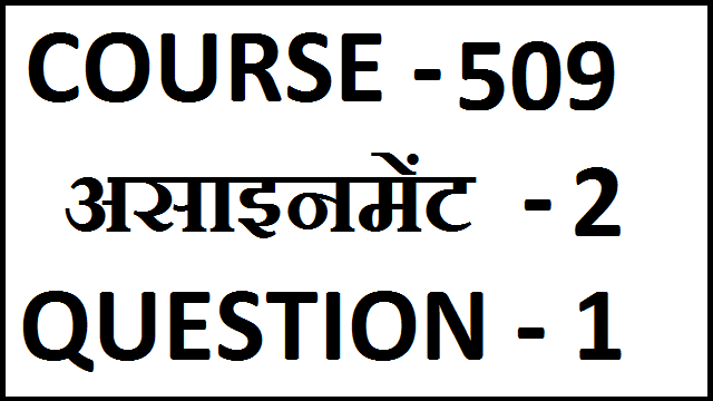 DELED COURSE 509 ASSIGNMENT 2 QUESTION 1 ANSWER IN HINDI