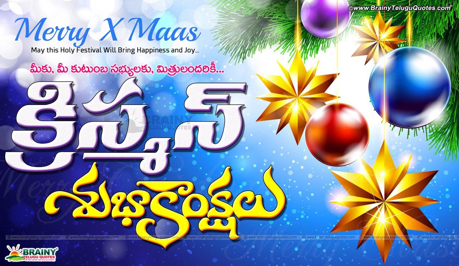 Merry Christmas Telugu Online Greetings with Hd Wallpapers