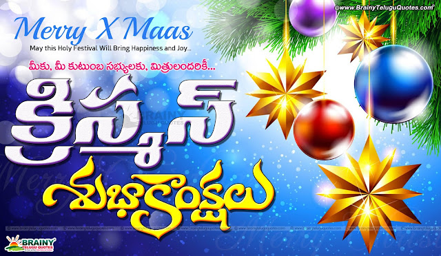Christmas information from Wiki, Telugu Christmas importance and Greetings, Latest Christmas 2017 Greetings