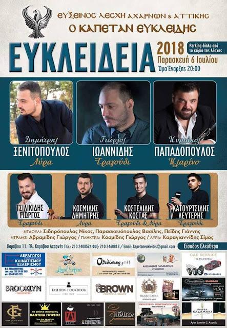 """Ευκλείδια 2018 από την Εύξεινο Λέσχη Αχαρνών & Αττικής """"Ο Καπετάν Ευκλείδης"""""""