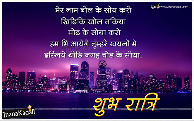 best good night thoughts in Hindi, Hindi Quotes, best hindi good night messages Quotes