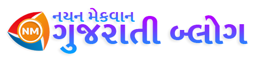 Nayan's ગુજરાતી Blog । સુવિચાર | Gujarati Quotes Images Suvichar। Motivation । Status। Shayari
