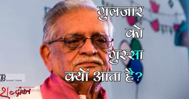 गुलज़ार को गुस्सा क्यों आता है? — पंकज शुक्ल | Angry Gulzar @pankajshuklaa