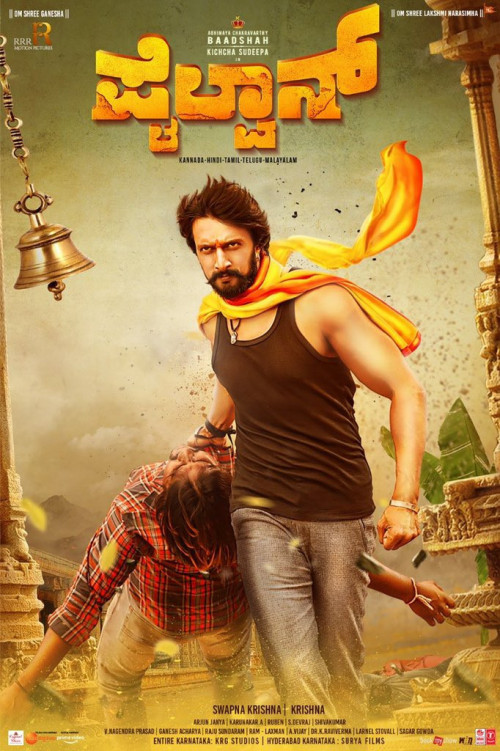 Paiwaan (2019) Kannada DVDRip Movie Download