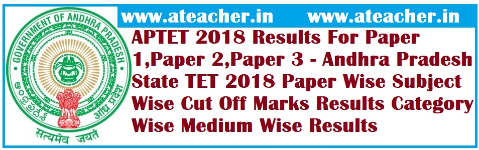 APTET 2018 Results For Paper 1,Paper 2,Paper 3 - Andhra Pradesh State TET 2018 Paper Wise Subject Wise Cut Off Marks Results Category Wise Medium Wise Results