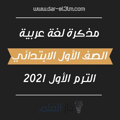 مذكرة عربى اولى ابتدائى ترم أول 2020