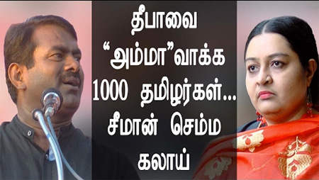 Seeman Speech 02-02-2014 Full Video