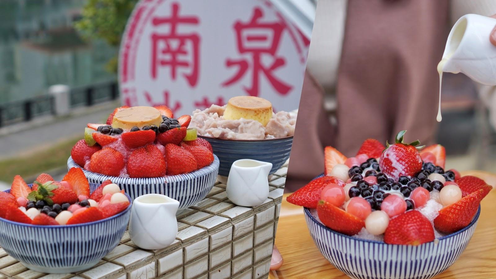 台南安平區美食【南泉冰菓室】冬季必吃~浮誇系網美草莓冰品推薦!