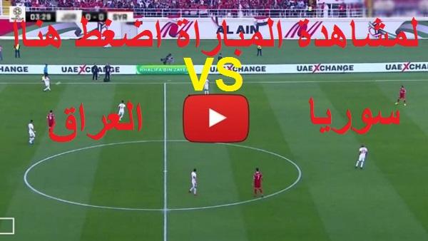 مشاهدة مباراة العراق وسوريا بث مباشر بتاريخ 20-03-2019 بطولة الصداقة الدولية مباشر الان