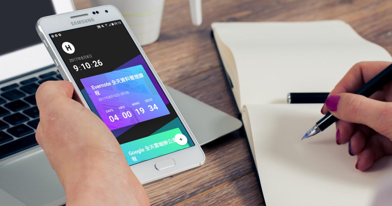 Hurry 最好看的手機桌面倒數計日 App ,直觀重要日子剩餘時間