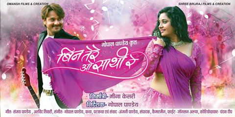 Bin Tere Sathi Re - Bhojpuri Movie Star casts, News, Wallpapers, Songs & Videos