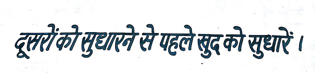 Learning-Quotes-In-Hindi