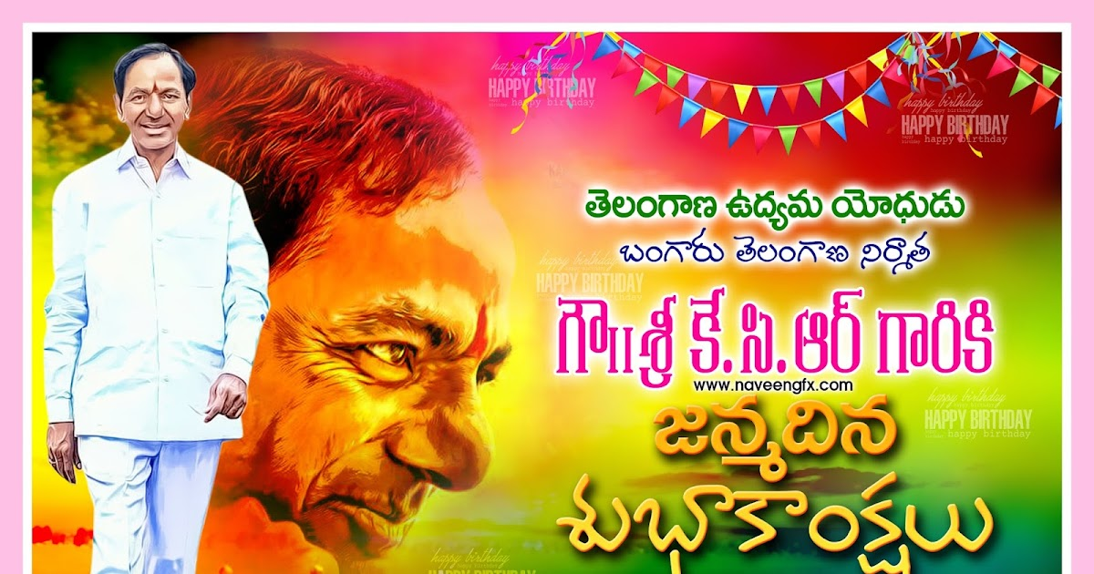 Birthday Banner Wallpaper Hd Kcr Birthday Wishes Poster Greetings And Hd Wallpaper Free
