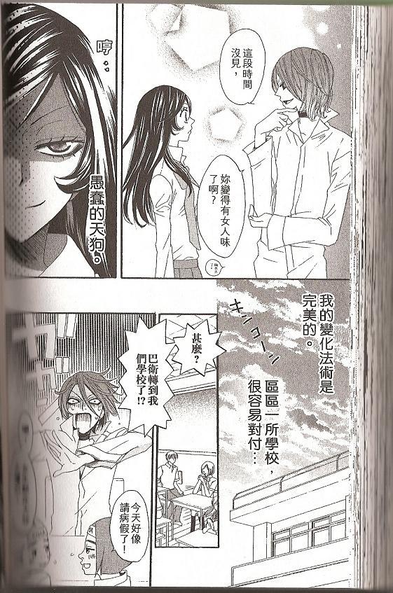 元氣少女緣結神: 017話 - 第10页