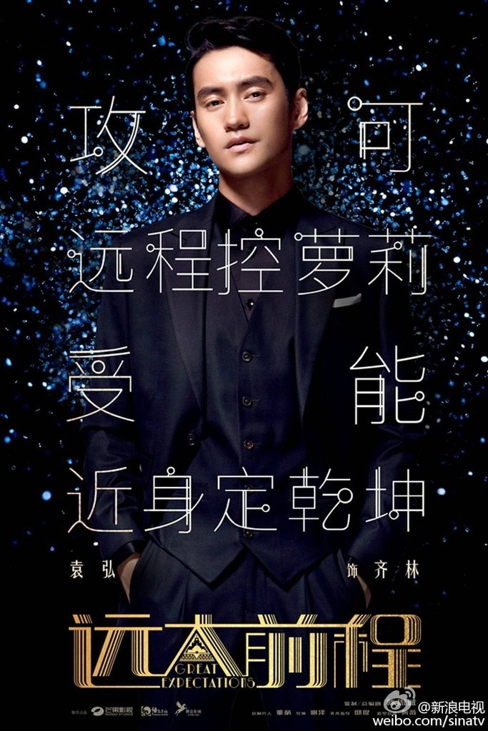 Yuan Hong in The Great Expectations c-drama