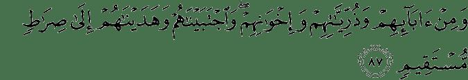 Surat Al-An'am Ayat 87