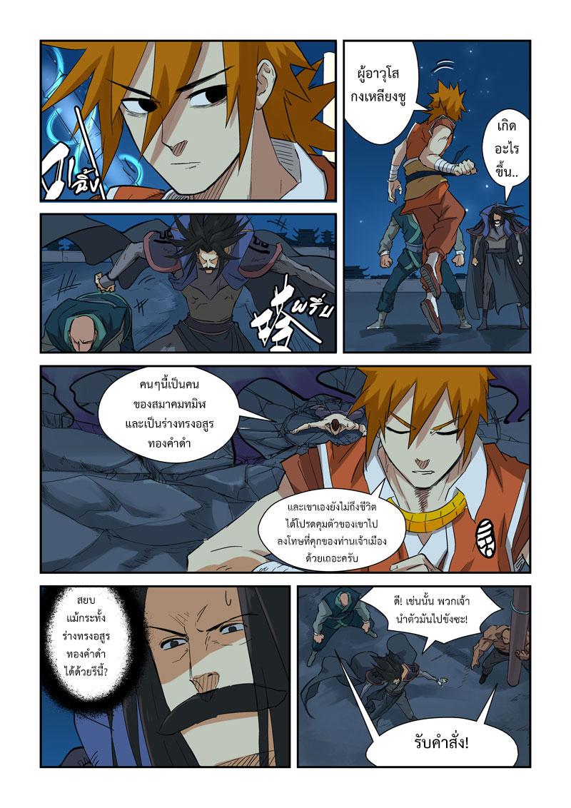 อ่านการ์ตูน Tales of Demons and Gods 113 Part 2 ภาพที่ 4