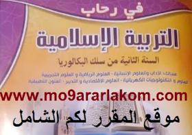 دروس التربية الاسلامية للسنة الثانية بكالوريا اداب وعلوم انسانية 2018-في رحاب التربية الاسلامية