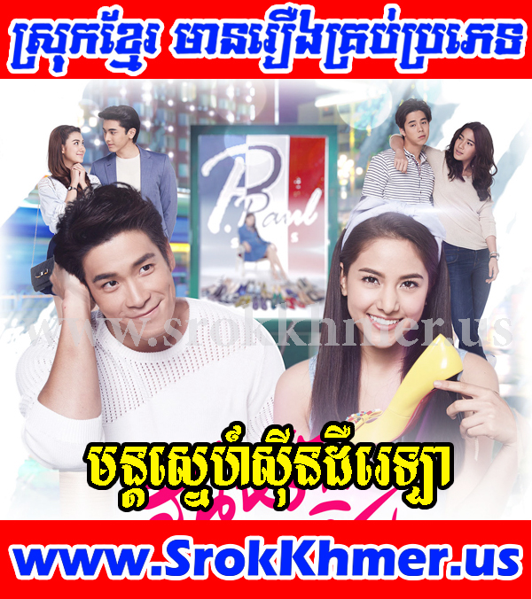 Khmer Movie - Mun Sne Cinderella - Movie Khmer - Thai Drama