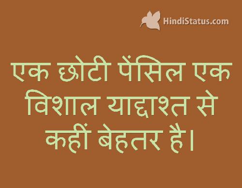 A Small Pencil - HindiStatus