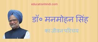 Biography of Dr. Manmohan Singh in hindi