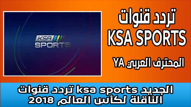 تردد قنوات ksa sports الجديد الناقلة لكأس العالم 2018