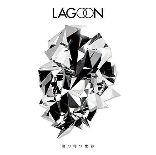 [MUSIC] Lagoon – 君の待つ世界/Lagoon – Kimi no Matsu Sekai (2014.11.26/MP3/RAR)