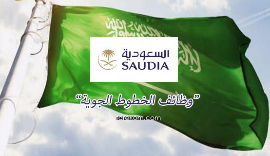 """تفاصيل: وظائف الخطوط السعودية """"ملاحي المقصورة"""" لحملة الثانوية العامة والمؤهلات"""