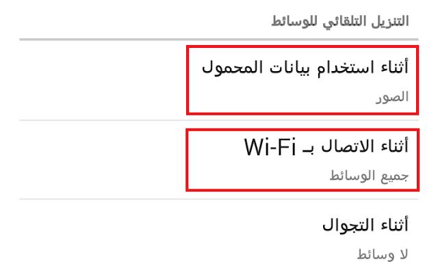 أثناء الاتصال بـWi-Fi