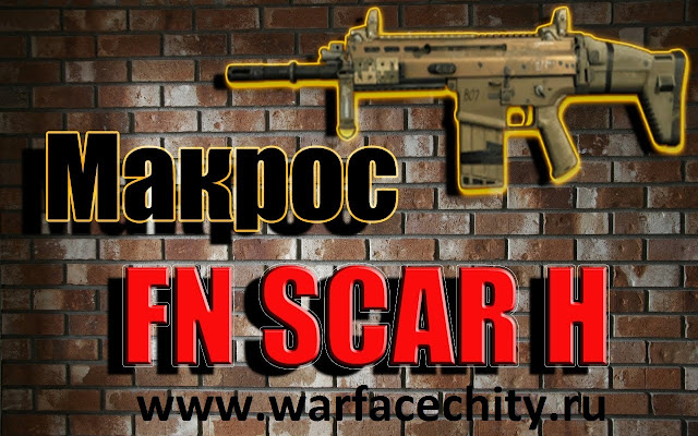 макрос  Fn-Scar-H
