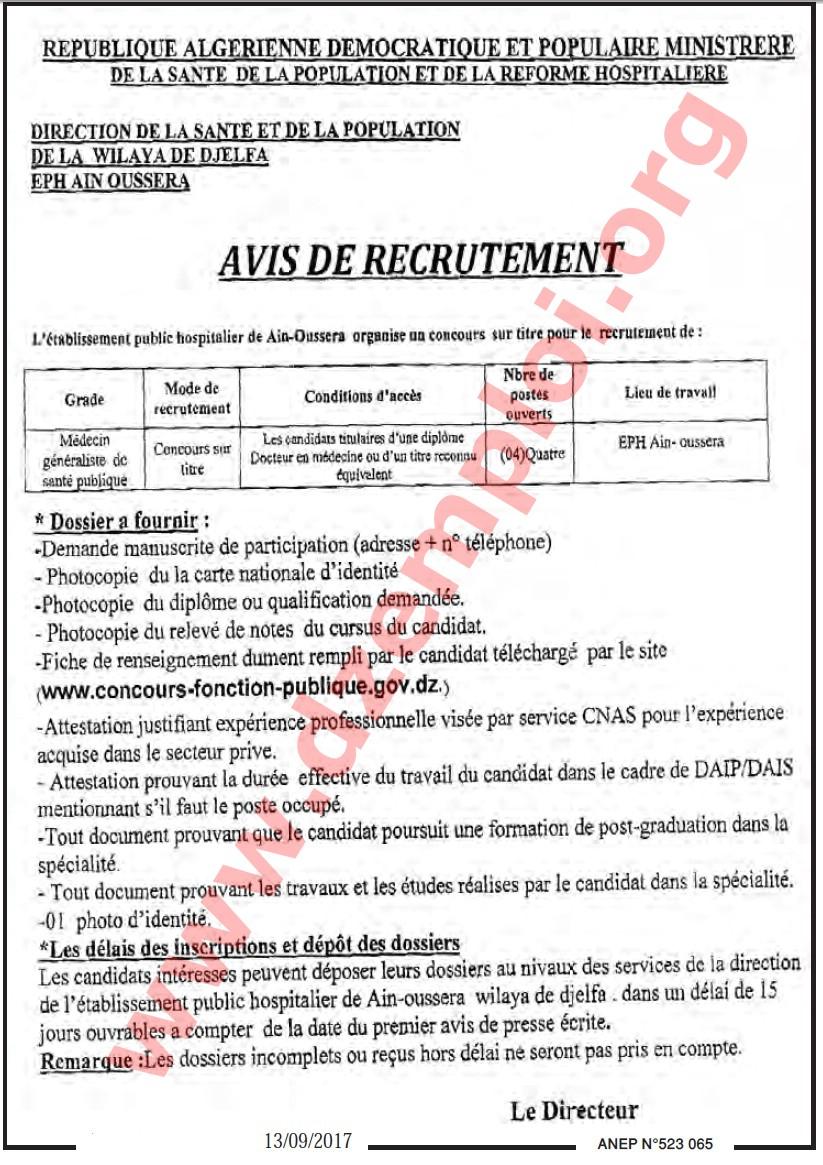 إعلان مسابقة توظيف في المؤسسة العمومية الاستشفائية عين وسارة ولاية الجلفة سبتمبر 2017
